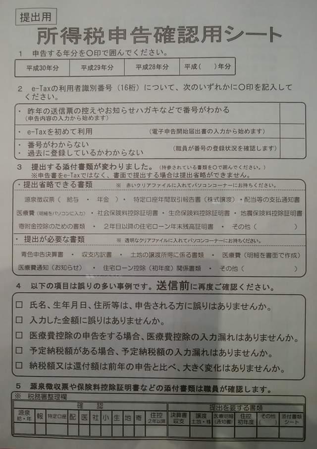 朱鷺メッセの確定申告の所得税申告確認用シート