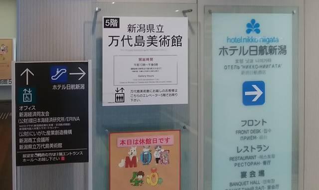 万代島ビル2Fのエレベーターホール前の標識