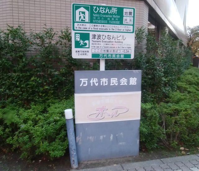 万代市民会館の看板