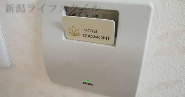 ホテルディアモント新潟西のルームキーカードを壁のポケットに差し込んだ図