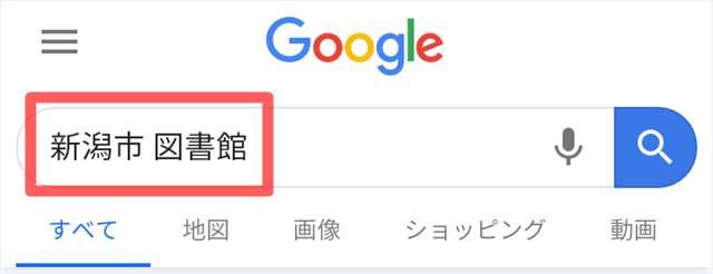 Googleで「新潟市 図書館」と検索