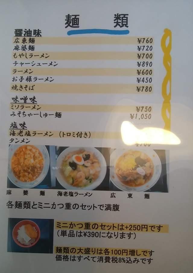 クマの店の麺類メニュー