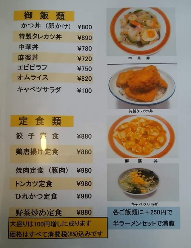 クマの店のご飯類・定食メニュー