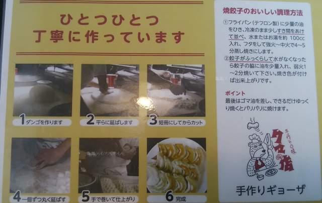 クマの店の餃子の作り方