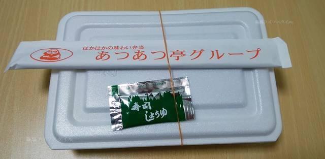 あつあつ亭姥ケ山店ののりメンチ弁当の包装