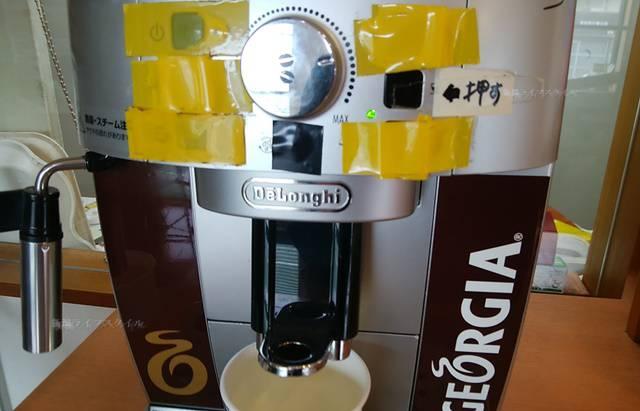 花恋ずのコーヒーマシン
