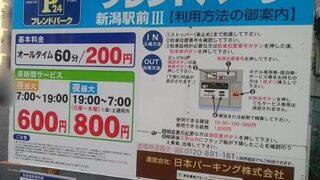 フレンドパーク新潟駅前第3の料金看板のバックに駐車場