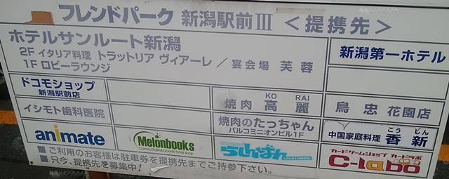 フレンドパーク新潟駅前第3の提携施設が書かれた看板