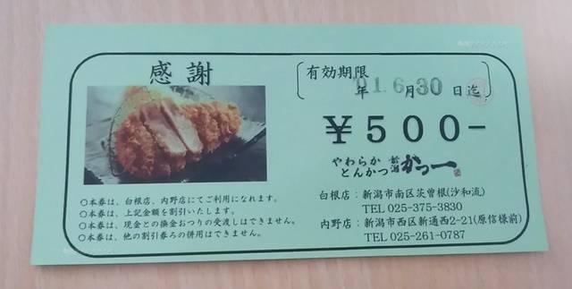 かつ一の500円割引券