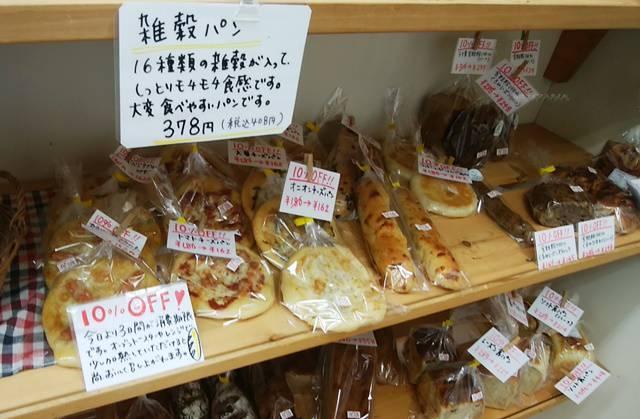 ぽっぽのパンに並んでたパンその2