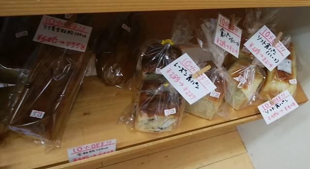 ぽっぽのパンに並んでたパンその8