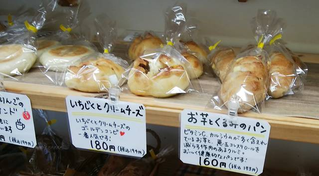 ぽっぽのパンに並んでたパンその1