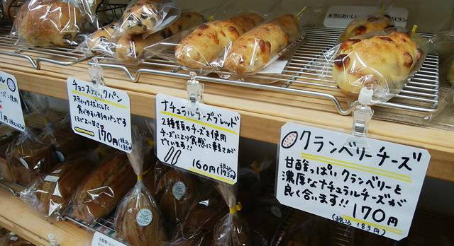 ぽっぽのパンに並んでたパンその6