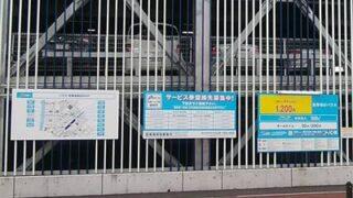 パラカ新潟市東大通第1の外観アップ