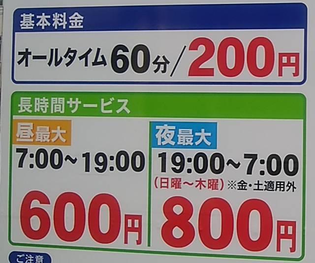 フレンドパーク新潟駅前第3の料金看板