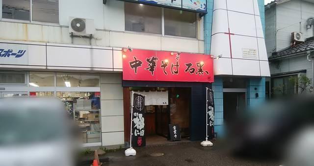 中華そば石黒の入口あたりの外観