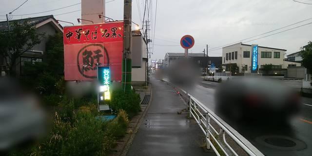 中華そば石黒の店前の道路沿いにある赤い看板