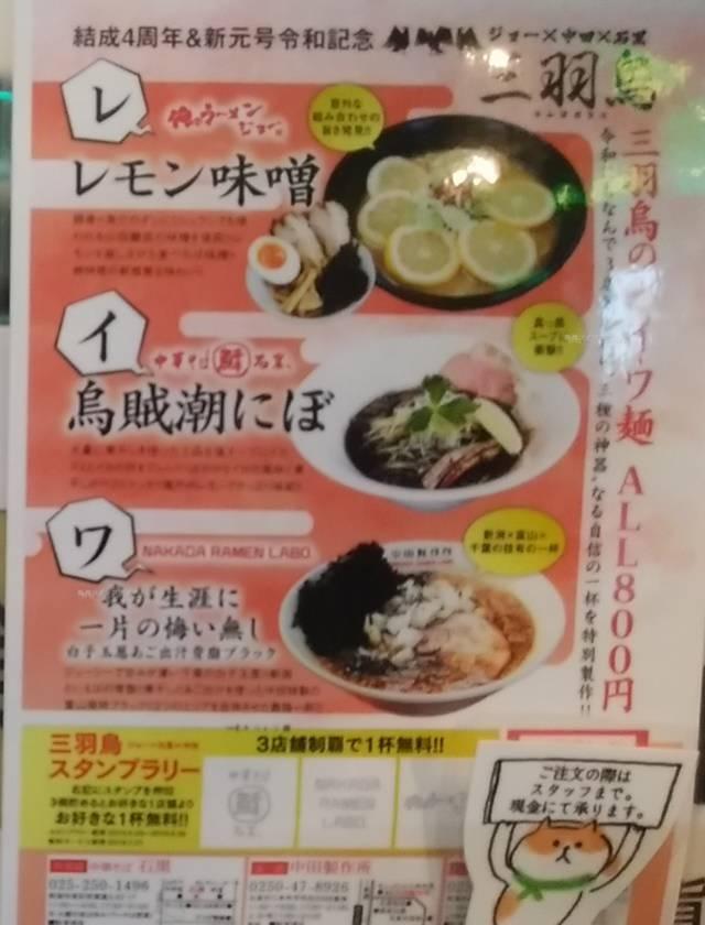 中華そば石黒にあった三羽鳥のレイワ麺