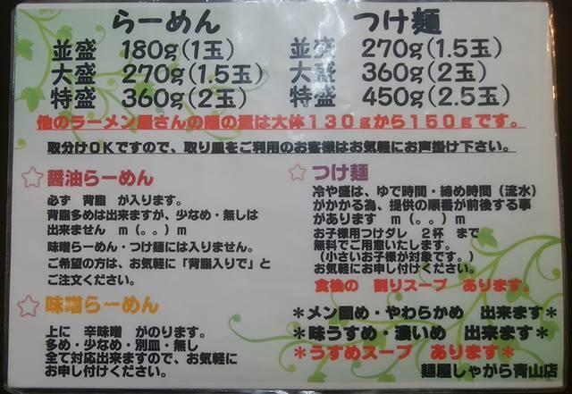 しゃがら青山店の麺の量に関する記載