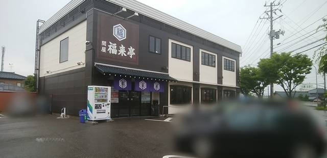 関屋福来亭の外観とお店前の駐車場