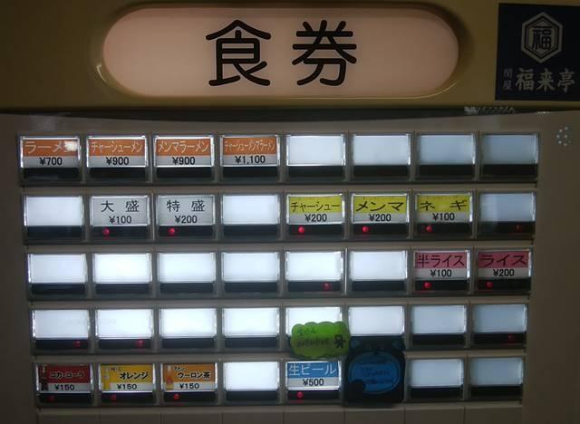 関屋福来亭の券売機