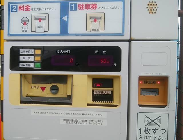 フレンドパーク幸西4の精算機
