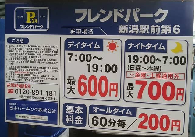 フレンドパーク新潟駅前第6の料金看板