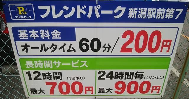 フレンドパーク新潟駅前第7の料金看板