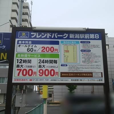 フレンドパーク新潟駅前第8の看板のアップ