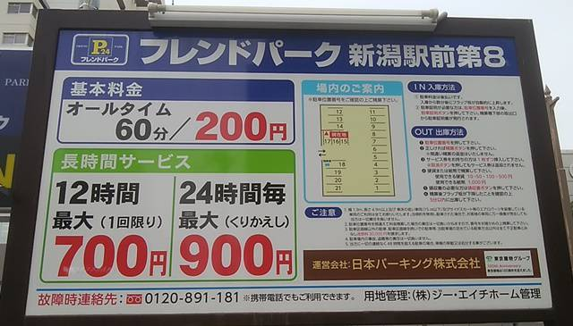 フレンドパーク新潟駅前第8の料金看板