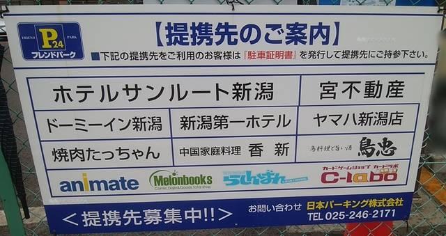 フレンドパーク新潟駅前第8の提携先の看板