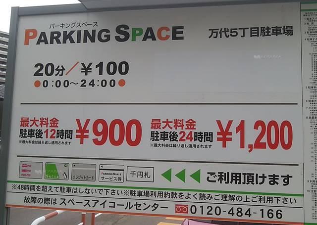 パーキングスペース万代5の料金看板