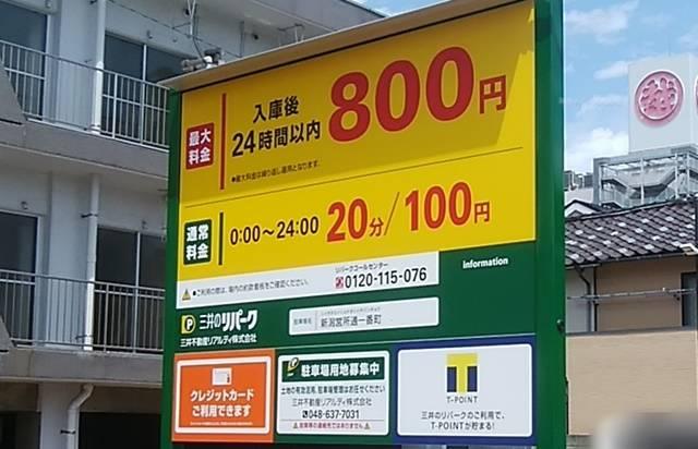 ごっつぉやの近くにある三井のリパーク新潟営所通一番町の料金看板