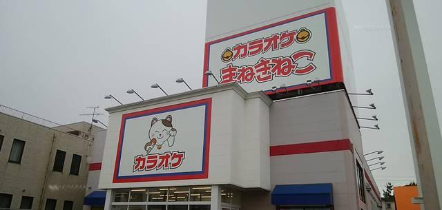 まねきねこ新潟大学前店の外観