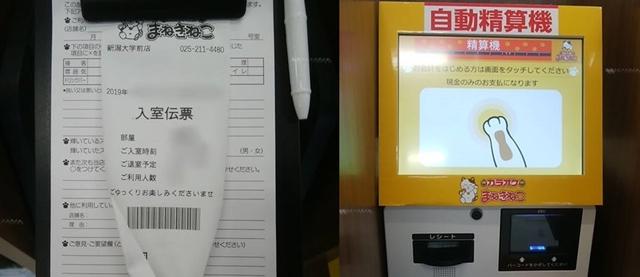 まねきねこ新大前店の会計伝票と自動精算機のタッチ画面