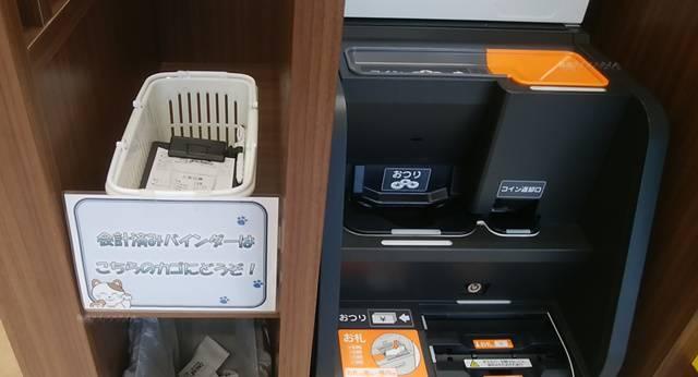 まねきねこ新大前店の自動精算機のお金を入れるところと、伝票入れ