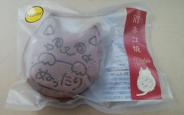 袋に入ったままの買ったばかりの沼ネコ焼のチョコバナナ味