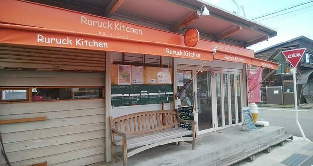 Ruruck Kitchenの外観