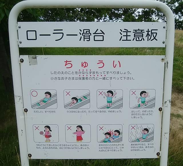 上堰潟公園のローラー滑り台の注意事項の看板