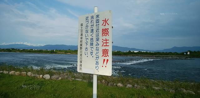 阿賀野川床固め公園の岸付近にある深みに関する注意看板