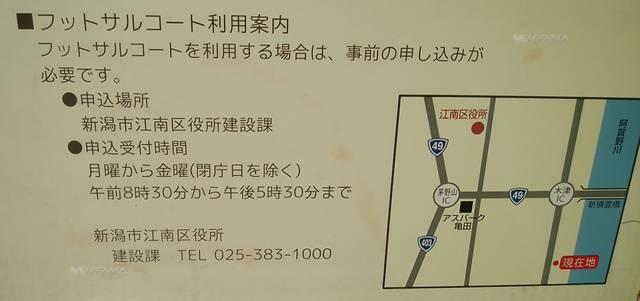 阿賀野川床固め公園のフットサルコートの利用案内の看板
