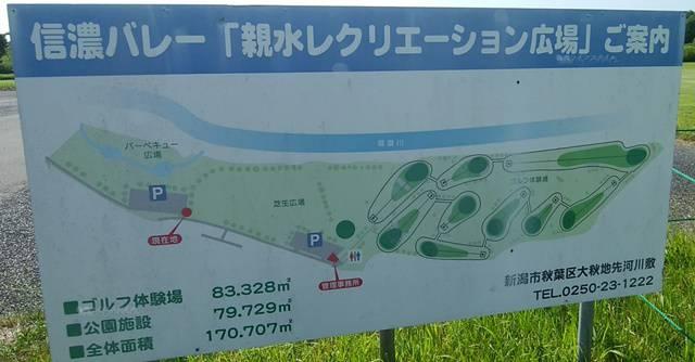 信濃バレー親水レクリエーション広場の全体マップ