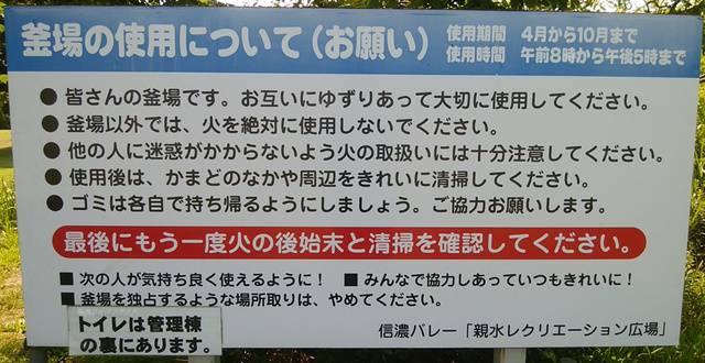 信濃バレー親水レクリエーション広場のかま場の利用に関する注意書き