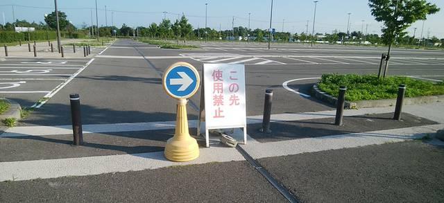 スポーツ公園の第3駐車場の利用不可部分の看板