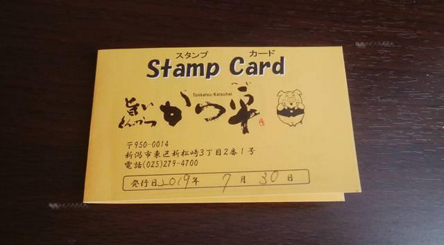 かつ平のスタンプカードの表紙
