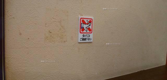 かつ平の壁にあった「タバコご遠慮ください」のプレート