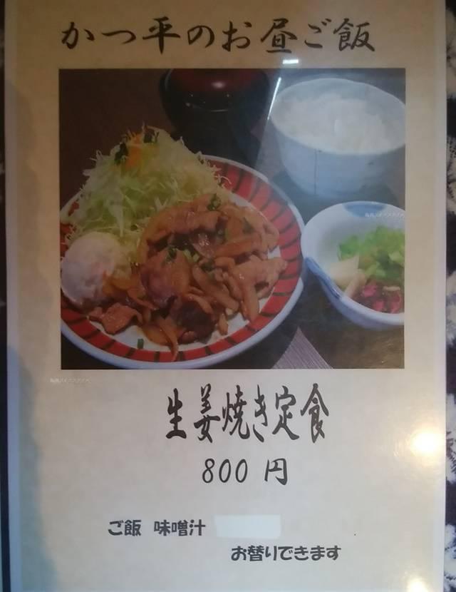 かつ平の生姜焼き定食のメニュー