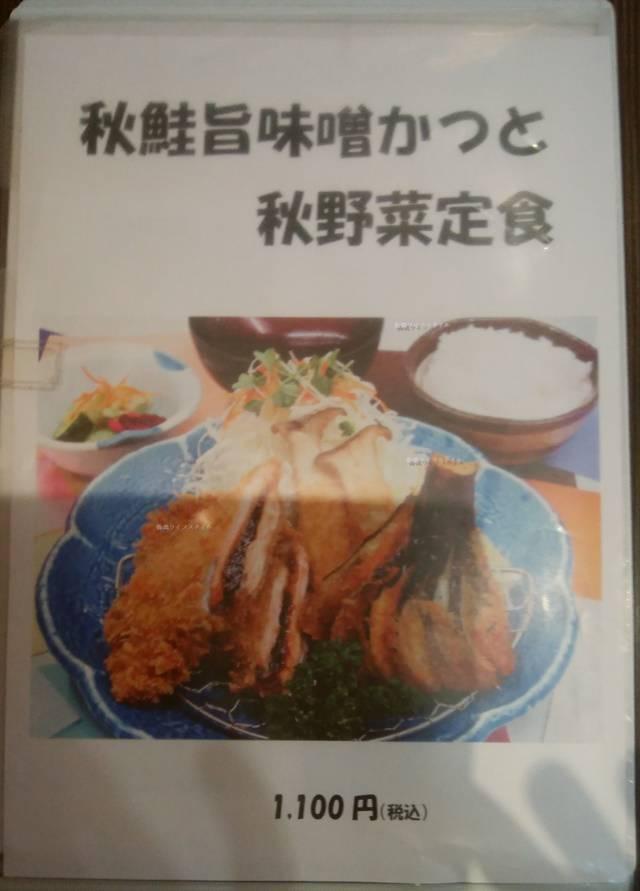 かつ平の秋鮭旨味噌かつと秋野菜定食メニュー