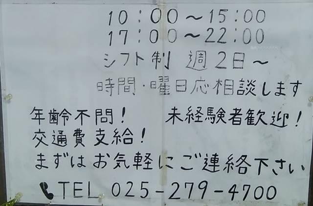 かつ平のスタッフ募集の貼り紙。白い紙に時間や日数、電話番号などが記載されている