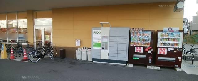 原信五十嵐東店の正面向かって右の方に自動販売機と並んでPUDOステーションがある